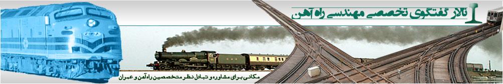 موسسه بین المللی راه آهن ها UIC